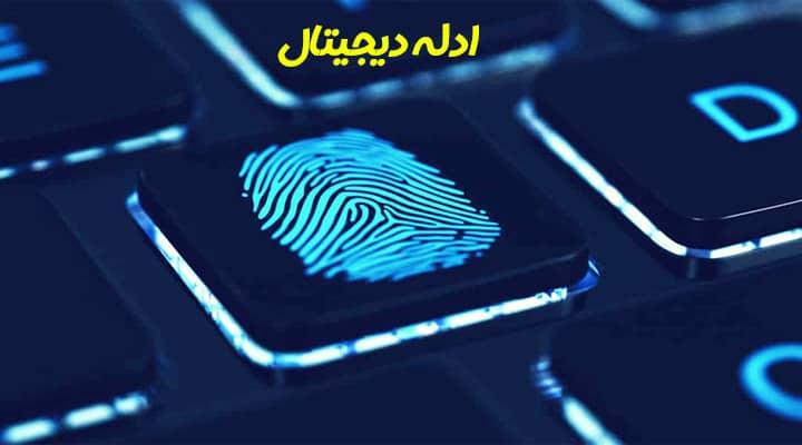 استناد پذیری ادله دیجیتال