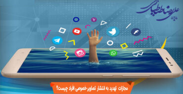 مجازات تهدید به انتشار تصاویر خصوصی افراد چیست؟
